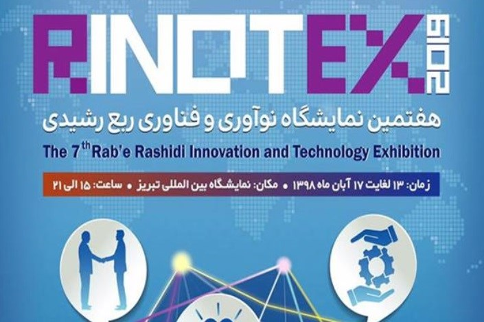 نمایشگاه نوآوری و فناوری «ربع رشیدی»