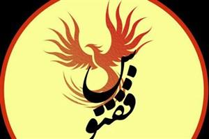 دبیرخانه دائمی جشنواره هنری دانشجویی ققنوس مشخص شد