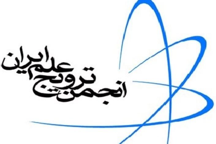 انجمن ترویج علم