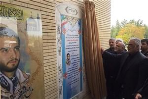 دانشکده فنی و مهندسی واحد دامغان به نام شهید مدافع حرم «هادی شجاع» نامگذاری شد
