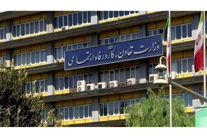 وزارت کار تعاون و رفاه اجتماعی