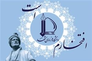 مدرسان مدعو وابسته در دانشگاه فردوسی مشهد جذب میشوند