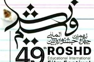 ۱۴۲ فیلم از ایران و جهان در چهلونهمین جشنواره فیلم رشد