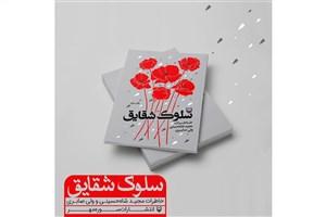 «سلوک شقایق»، پس از ۲۳ سال به چاپ دوم رسید/روایتی از عملیات کربلای یک و آزادی سازی مهران