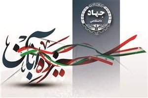 بیانیه جهاد دانشگاهی به مناسبت فرا رسیدن 13 آبان