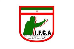 مجمع انتخاباتی کانون مربیان فوتبال برگزار شد