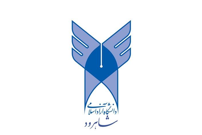لوگوی دانشگاه آزاد اسلامی