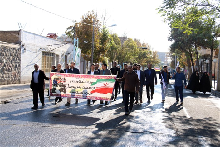 راهپیمایی سیزده آبان