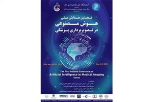 برگزاری اولین کنفرانس هوش مصنوعی در تصویربرداری پزشکی+فیلم