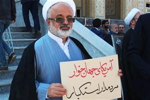 ندای استکبارستیزی دانشگاهیان واحد قم در یوم الله ۱۳ آبان