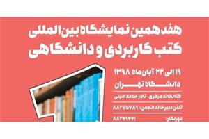 آغاز نمایشگاه کتب کاربردی از ۱۹ آبان/ زنگ خطر برای نمایشگاه کتاب تهران