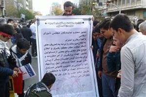 امضای طومار با موضوع تصویب قانون جلوگیری از تخلف مسئولان