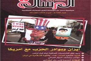 چاپ نودوچهارمین شماره مجله «الرساله» در عراق