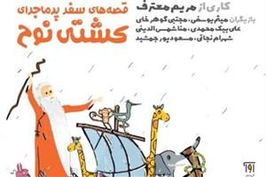 نمایش «سفر پرماجرای کشتی نوح» برای کودکان بالای پنج سال اجرا میشود