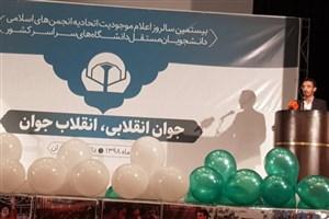 انجمنهای اسلامی دانشجویان مستقل دولتی نیست/ به دنبال هیچ حزب سیاسی نیستیم