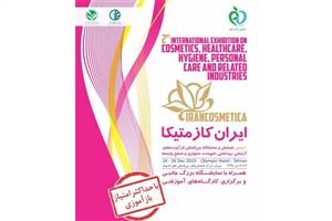 همایش ایران کازمتیکا با مجوز سازمان غذا و دارو برگزار می شود