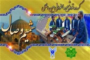 گروه تواشیح دانشجویی واحدیزد در بخش آوایی کانونهای قرآن و عترت دانشگاه آزاد  کشور برگزیده شد