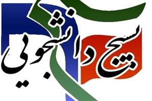 اردوی تشکیلاتی بسیج دانشجویی دانشگاه شهید بهشتی در آبعلی آغاز شد