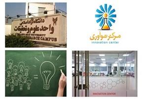 افتتاح مرکز رشد و نوآوری دانشگاه آزاد اسلامی علوم و تحقیقات