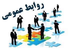 روابط عمومی شناسنامه و هویت وجودی هر سازمان است