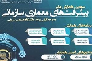 دانشگاه صنعتی شریف میزبان سومین همایش ملی پیشرفتهای معماری سازمانی
