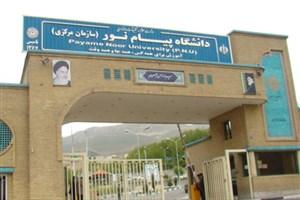 پیام نور؛ مدعی ناکام آموزش از راه دور/ آیا آموزش الکترونیک با کیفیت در ایران شکست خورده است؟