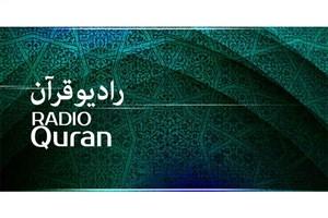 تغییر رویکرد رادیو قرآن مطابق ذائقه مخاطب/ تولید ۲۰۰۰ میانبرنامه کوتاه و جذاب