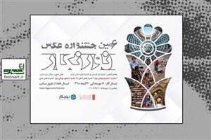 آغاز تورهای عکاسی ششمین جشنواره «نورنگار»