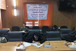 آزمون بخش معارفی سی و چهارمین جشنواره ملی قرآن و عترت در واحد شیراز برگزار شد