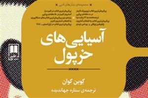روایتی از «آسیاییهای خرپول» به فارسی ترجمه شد