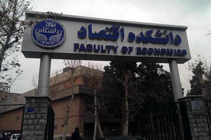 دانشکده اقتصاد