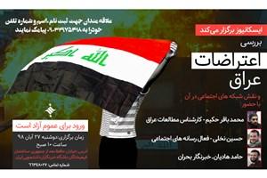 نشست تخصصی «اعتراضات عراق و نقش شبکههای اجتماعی در آن» برگزار میشود