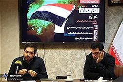 نشست بررسی اعتراضات عراق و نقش رسانههای اجتماعی در آن