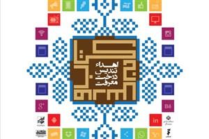 معرفی نامزدهای جشنواره کتاب و رسانه/ تندیس «درخت معرفت» به برگزیدگان اهدا میشود