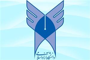 کارگاه آموزشی آشنایی با آیین نامهها و بخشنامههای دانشگاه آزاد اسلامی