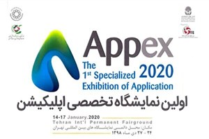 APPEX 2020 to be Held in Tehran