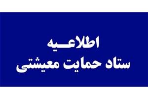 پرداخت کمک حمایت معیشتی دولت به مردم تا  2 آذر