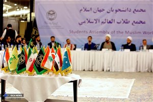 Tehran Hosts Muslim World Students Assembly/ In Photos