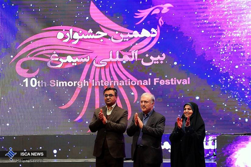 دهمین جشنواره بین المللی سیمرغ