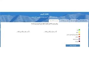 اختلال در پیشبینی کیفیت هوای تهران بهخاطر قطعی اینترنت
