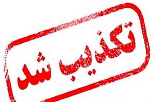 نقل قول منتسب به رهبر انقلاب درباره اصلاح قیمت بنزین تکذیب شد