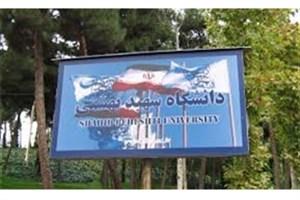 فراخوان پذیرش بدون آزمون دانشجوی کارشناسی ارشد در دانشگاه شهید بهشتی