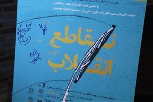 گزارش | نگاهی نو به انقلاب با کتاب تقاطع انقلاب