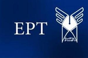 ثبتنام آزمون EPT دانشگاه آزاد اسلامی تمدید شد