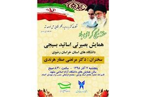 همایش بصیرتی اساتید بسیجیِ استان خراسان رضوی در واحد مشهد برگزار شد