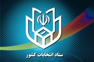ثبت نام داوطلبان انتخابات مجلس از ۱۰ آذرماه آغاز میشود