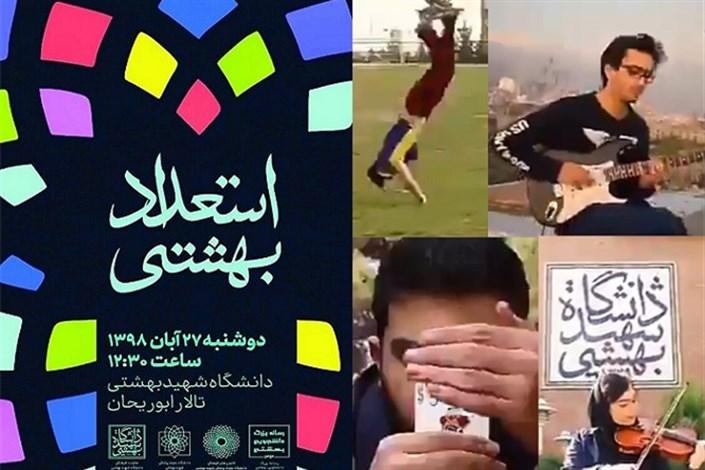 استعدادیابی دانشگاه شهید بهشتی