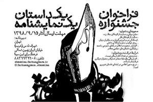 """جشنواره ادبی"""" یک داستان یک نمایشنامه""""تمدید شد"""