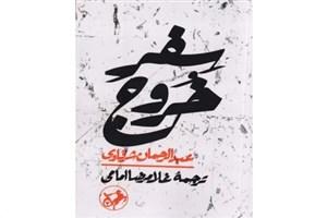 نمایشنامه عاشورایی نویسنده مصری به ایران رسید