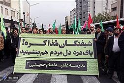 راهپیمایی حمایت از اقتدار و امنیت - تهران2
